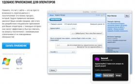 Cистема онлайн консультирования для сайтов