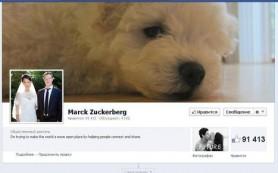 Хакер сообщил об уязвимости в Facebook, взломав страничку Цукерберга