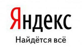 Яндекс исследовал имена в названиях организаций