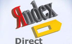 В Яндекс.Директе появилась разметка ссылок для Метрики