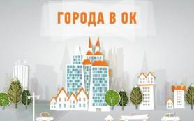 Страницы городов появились в «Одноклассниках»