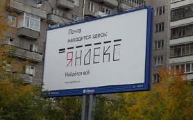 В Яндекс.Почте появился журнал изменений