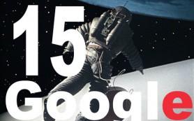 Google встречает 15-летний юбилей «космическими» проектами