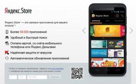 «Яндекс.Store» запускает оплату покупок внутри мобильных приложений