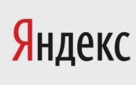 Яндекс представил конкурента Google App Engine