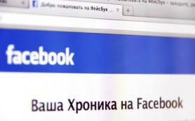 Facebook по ошибке требовала у пользователей удостоверение личности
