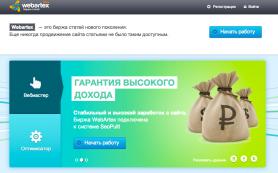 Конкурс от Webartex.ru: кто лучший рефовод?