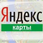 Яндекс.Карты научились определять точное местоположение пользователя