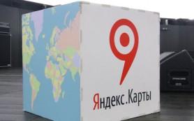 «Яндекс.Карты» покрыли весь мир