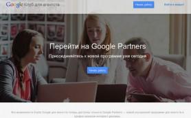 Клуб Google для агентств прекращает свое существование
