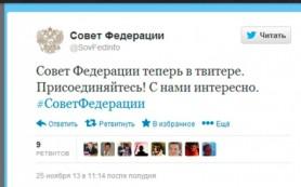 Совет Федерации завел аккаунты в Twitter, Facebook, LiveJournal и YouTube