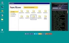 «Яндекс» воссоздал интерфейс Winamp в своем музыкальном сервисе