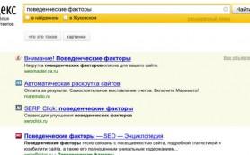 Яндекс предупреждает о вреде накрутки ПФ прямо на странице выдачи