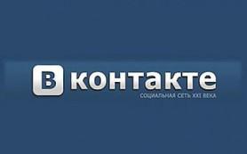 Количество людей, пользующихся исключительно ВКонтакте выросло на 3,2 млн
