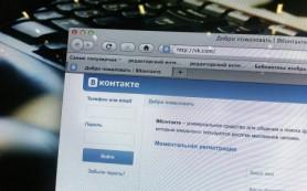 «ВКонтакте» заблокирует сообщества, спекулирующие на теме Евромайдана
