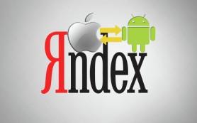 «Яндекс» запустил сервис для переноса данных между Android и iOS