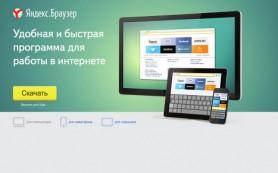 Новая версия «Яндекс.Браузера» блокирует сайты SMS-мошенников