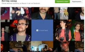 Facebook добавил 50 вариантов пола в профили пользователей