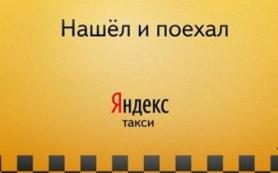 «Яндекс» перезапустил сервис «Яндекс.Такси» в Санкт-Петербурге
