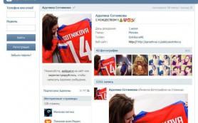 «ВКонтакте» верифицировала аккаунт олимпийской чемпионки Сотниковой
