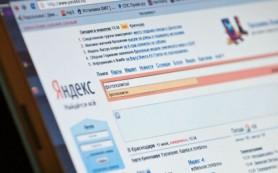 Яндекс.Почта напомнит о брони отеля