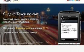 Пользователи «Яндекс.Такси» смогут отправить заказ по SMS в Москве