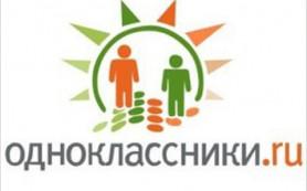 Компания Socialist в качестве эксклюзивного партнера Mail.ru займется размещением рекламы в приложениях «Одноклассников»