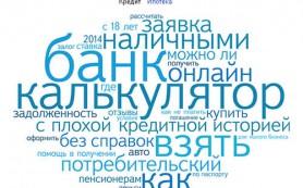 Яндекс изучил запросы пользователей о кредитах и вкладах