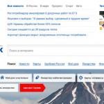 Ростелеком готовится запустить государственный поисковик в 2014 году