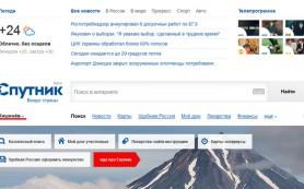 Новый поисковик «Спутник» в ближайшие дни станет доступен за пределами РФ