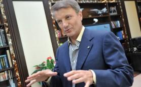 Герман Греф вошел в совет директоров «Яндекса»