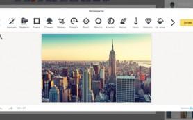 «Яндекс» создал редактор фотографий
