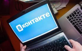 В работе «ВКонтакте» возникли перебои