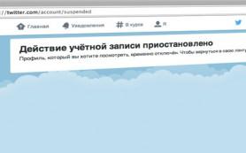 Twitter заблокировал аккаунт депутата Милонова