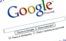 Инструмент персонализированного поиска Google работает нестабильно