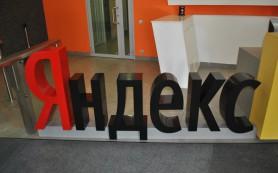 Яндекс.Новости выпустили приложение для iPhone
