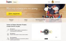 Яндекс запустил сервис поиска подрядчиков — Яндекс.Мастер