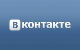 Отличный Интернет-ресурс для понимания принципа работы социальной сети – «Вконтакте»