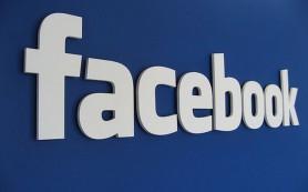 Facebook опубликовал третий отчёт о правительственных запросах