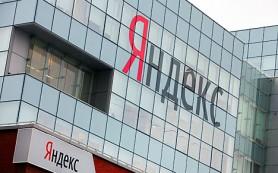 Яндекс исследовал влияние сезонности на поиск организаций
