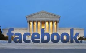Facebook признан ответчиком по иску о сканировании сообщений пользователей