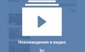 «ВКонтакте» изменила механизм добавления видео на страницу
