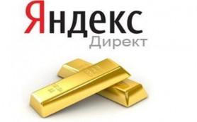 Автоброкер будет активирован для всех фраз в Яндекс.Директе