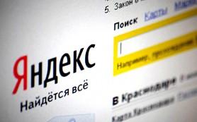 В 2014 году чистая прибыль Яндекса составила 17 млрд рублей