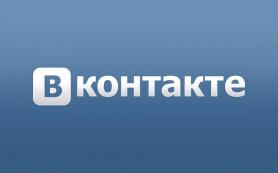 Социальная сеть ВКонтакте сменила поставщиков рекламы