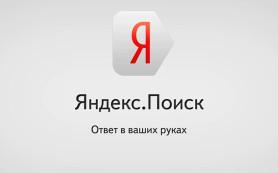 Яндекс сосредоточится на Турции, рекламе и мобильных приложениях