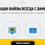 Облако Mail.ru теперь доступно в Windows Phone