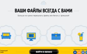 «Облако Mail.ru» станет платным