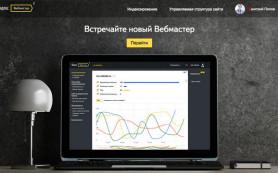 Яндекс запускает новую версию сервиса Вебмастер