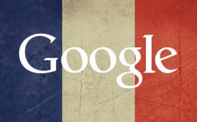 Право на забвение: Франция конкретизировала свои требования к Google
